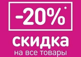 "-20% на все товары в ""МАГНИТ КОСМЕТИК"""