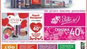 РЕКЛАМА В ГАЗЕТЕ «PRO ГОРОД» НОМЕР ОТ 12 ФЕВРАЛЯ 2016