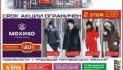 РЕКЛАМА В ГАЗЕТЕ «PRO ГОРОД» НОМЕР ОТ 29 ЯНВАРЯ 2016