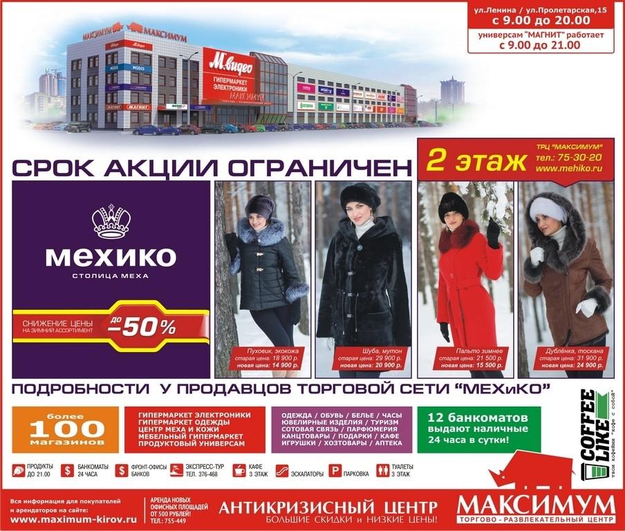 МАКСИМУМ 29_01_2016