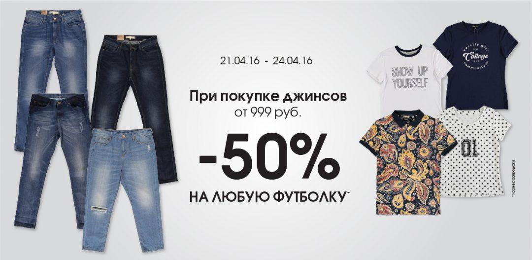 1 - джинсы
