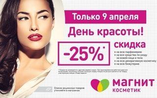 Рекламные акции косметика