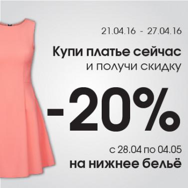 Покупая сегодня платье в MODIS, вы получаете купон на скидку 20% на нижнее белье.