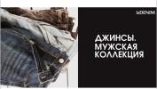 Мужская коллекция джинсов в Модис