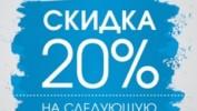 -20% на следующую покупку в MODIS