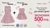 В магазине Модис при покупке платьев для мамы и дочки вы экономите 500 рублей