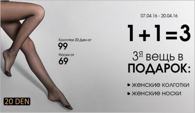Акция на женские носки и колготки в магазине Модис