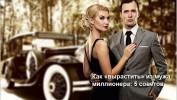 5 правил как сделать мужа миллионером