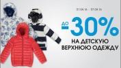 Скидка 30% на всю детскую верхнюю одежду!