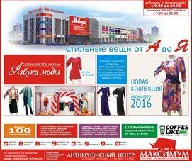 РЕКЛАМА В ГАЗЕТЕ «PRO ГОРОД» НОМЕР ОТ 15 АПРЕЛЯ 2016