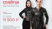 Скидки 30% на кожаные куртки в салоне Малина