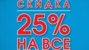В MODIS СКИДКА 25% НА ВСЁ!