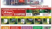 РЕКЛАМА В ГАЗЕТЕ «PRO ГОРОД» НОМЕР ОТ 3 ИЮНЯ 2016