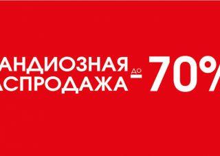 Распродажа до -70 % в магазине МОДИС