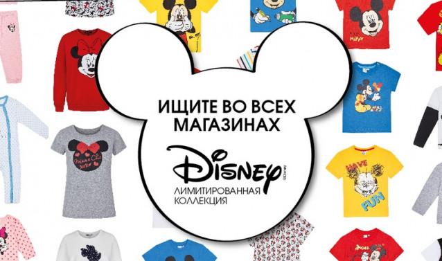 Коллекция Disney для взрослых и детей в магазине Модис