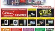 РЕКЛАМА В ГАЗЕТЕ «PRO ГОРОД» НОМЕР ОТ 8 ИЮЛЯ 2016