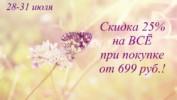Скидка 25% на ВСЕ при покупке от 699 руб