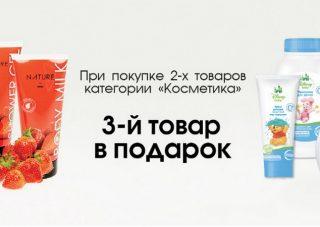 3-е косметическое средство в подарок в магазине Модис