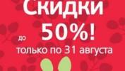 """В САЛОНАХ """"MILAVITSA"""" СЕЗОННЫЕ СКИДКИ"""