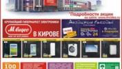 РЕКЛАМА В ГАЗЕТЕ «PRO ГОРОД» НОМЕР ОТ 5 АВГУСТА 2016