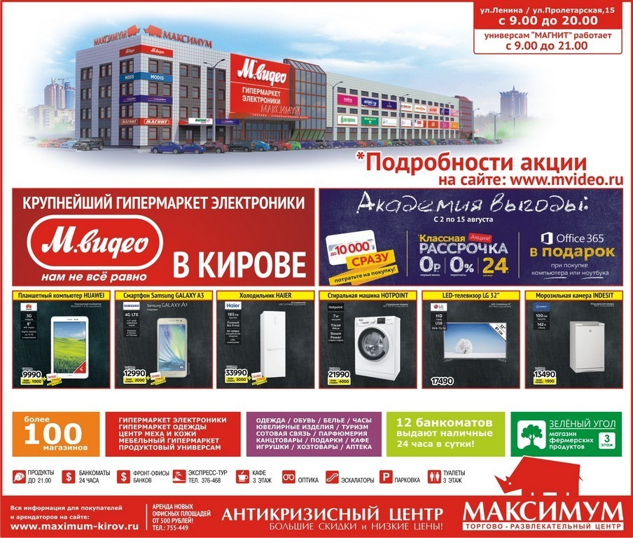 МАКСИМУМ 05_08_2016