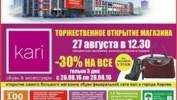 РЕКЛАМА В ГАЗЕТЕ «PRO ГОРОД» НОМЕР ОТ 26 АВГУСТА 2016