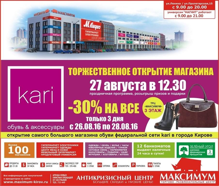МАКСИМУМ 26_08_2016
