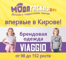 """БРЕНДОВАЯ ДЕТСКАЯ ОДЕЖДА """"VIAGGIO"""" В МОДАГАСКАР"""