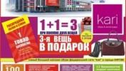 РЕКЛАМА В ГАЗЕТЕ «PRO ГОРОД» НОМЕР ОТ 23 СЕНТЯБРЯ 2016