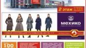 РЕКЛАМА В ГАЗЕТЕ «PRO ГОРОД» НОМЕР ОТ 7 ОКТЯБРЯ 2016