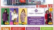 РЕКЛАМА В ГАЗЕТЕ «PRO ГОРОД» НОМЕР ОТ 21 ОКТЯБРЯ 2016