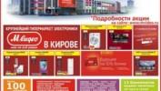 РЕКЛАМА В ГАЗЕТЕ «PRO ГОРОД» НОМЕР ОТ 30 СЕНТЯБРЯ 2016