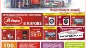 РЕКЛАМА В ГАЗЕТЕ «PRO ГОРОД» НОМЕР ОТ 11 НОЯБРЯ 2016