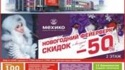 РЕКЛАМА В ГАЗЕТЕ «PRO ГОРОД» НОМЕР ОТ 6 ЯНВАРЯ 2017