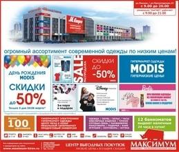РЕКЛАМА В ГАЗЕТЕ «PRO ГОРОД» НОМЕР ОТ 24 марта 2017