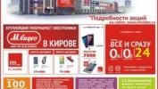 РЕКЛАМА В ГАЗЕТЕ «PRO ГОРОД» НОМЕР ОТ 17 МАРТА 2017