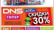 РЕКЛАМА В ГАЗЕТЕ «PRO ГОРОД» НОМЕР ОТ 19 МАЯ 2017