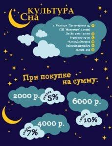 Культура сна
