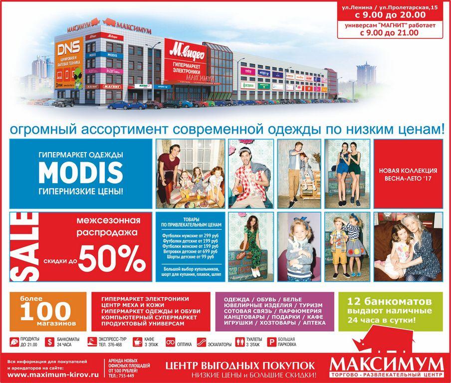 РЕКЛАМА В ГАЗЕТЕ «PRO ГОРОД» НОМЕР ОТ 2 ИЮНЯ 2017