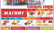 РЕКЛАМА В ГАЗЕТЕ «PRO ГОРОД» НОМЕР ОТ 9 ИЮНЯ 2017