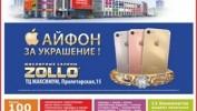 РЕКЛАМА В ГАЗЕТЕ «PRO ГОРОД» НОМЕР ОТ 16 ИЮНЯ 2017
