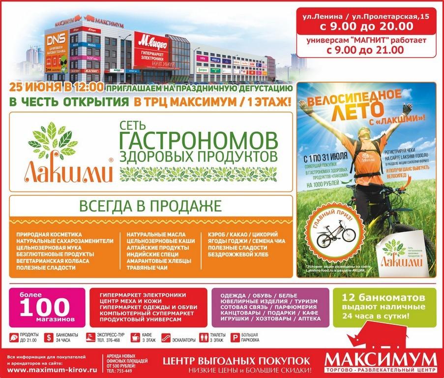 РЕКЛАМА В ГАЗЕТЕ «PRO ГОРОД» НОМЕР ОТ 23 ИЮНЯ 2017