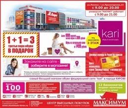РЕКЛАМА В ГАЗЕТЕ «PRO ГОРОД» НОМЕР ОТ 7 ИЮЛЯ 2017