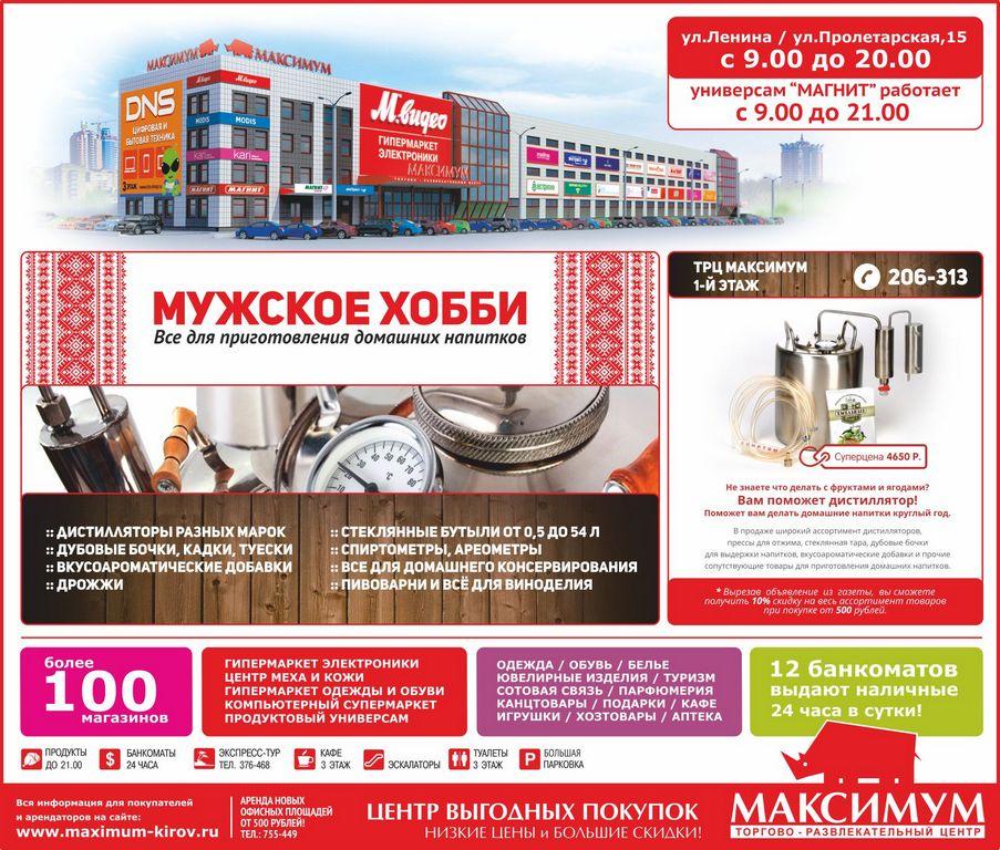 РЕКЛАМА В ГАЗЕТЕ «PRO ГОРОД» НОМЕР ОТ 30 ИЮНЯ 2017