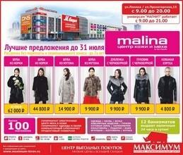 РЕКЛАМА В ГАЗЕТЕ «PRO ГОРОД» НОМЕР ОТ 21 ИЮЛЯ 2017