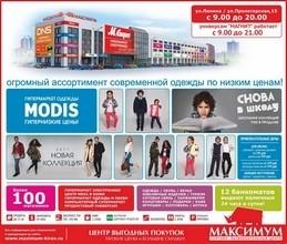 РЕКЛАМА В ГАЗЕТЕ «PRO ГОРОД» НОМЕР ОТ 25 АВГУСТА 2017