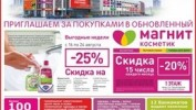 РЕКЛАМА В ГАЗЕТЕ «PRO ГОРОД» НОМЕР ОТ 11 АВГУСТА 2017