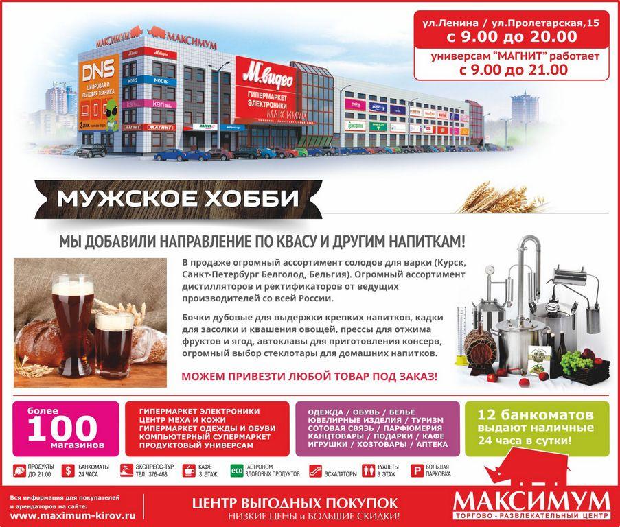 РЕКЛАМА В ГАЗЕТЕ «PRO ГОРОД» НОМЕР ОТ 1 СЕНТЯБРЯ 2017
