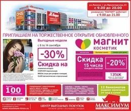 РЕКЛАМА В ГАЗЕТЕ «PRO ГОРОД» НОМЕР ОТ 8 СЕНТЯБРЯ 2017