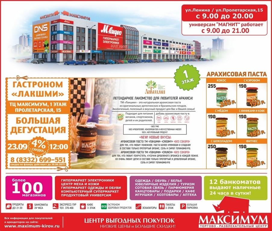 РЕКЛАМА В ГАЗЕТЕ «PRO ГОРОД» НОМЕР ОТ 22 СЕНТЯБРЯ 2017
